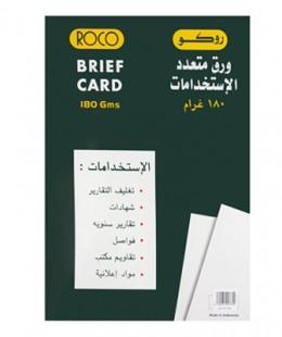 ورق روكو مقوى  متعدد الاستخدامات 180جرام