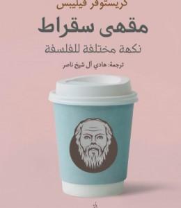 مقهى سقراط