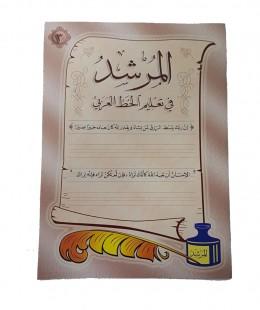 المرشد في تعليم الخط العربي