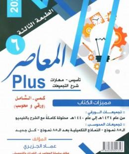 المعاصر 6 تأليف: عماد الجزيري